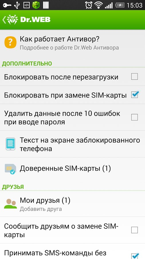 Скачать Доктор веб для Андроид