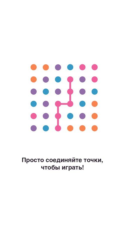 Скачать Dots & Co для Андроид