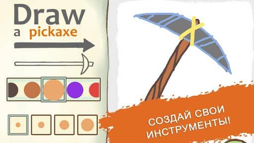 Скачать Draw a Stickman: Sketchbook для Андроид