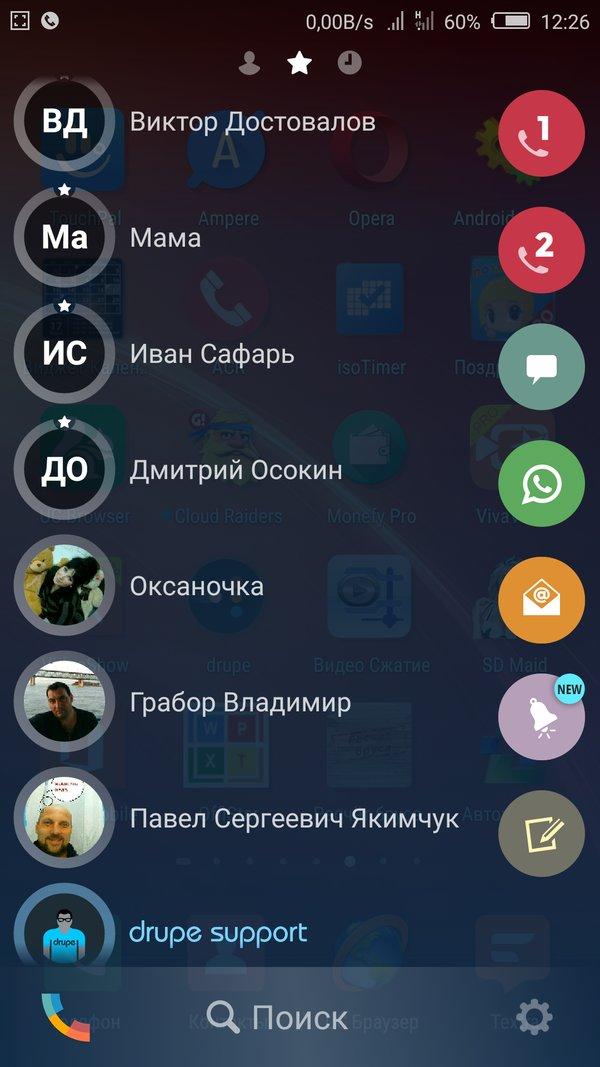 Скачать Drupe для Андроид