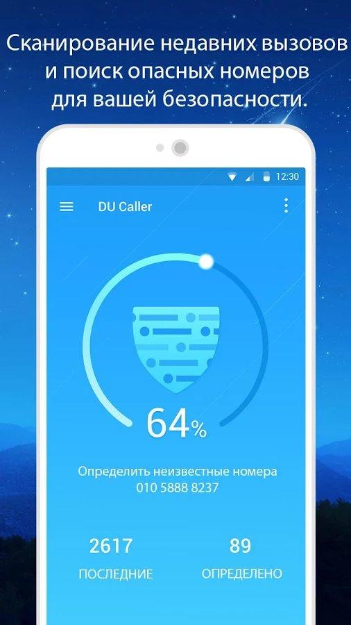 Скачать DU Caller для Андроид