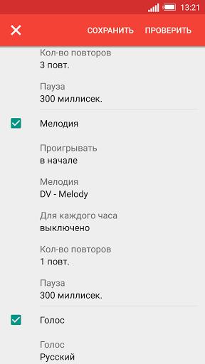 Скачать DVBeep для Андроид