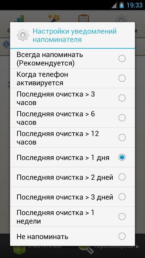 Скачать Easy Cache Cleaner для Андроид