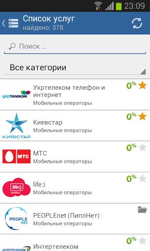 Скачать EasyPay для Андроид