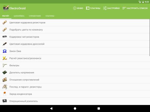 Скачать ElectroDroid Pro для Андроид