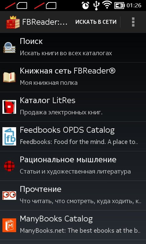 Скачать FBReader Premium для Андроид