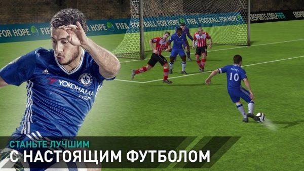 Скачать FIFA Mobile Football для Андроид