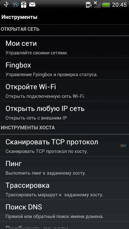 Скачать Fing-Network Tools для Андроид