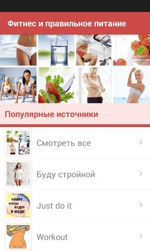 Скачать Фитнес и правильное питание для Андроид
