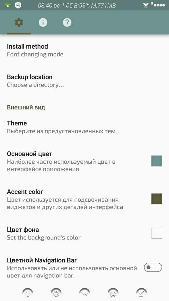 Скачать FontFix для Андроид