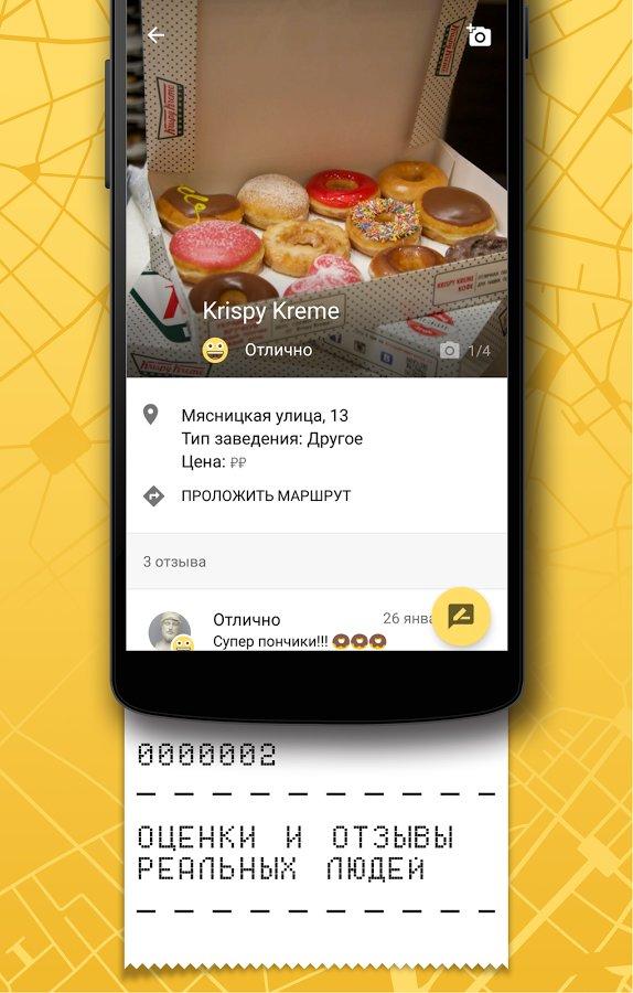 Скачать FoodMap — вся еда на карте для Андроид