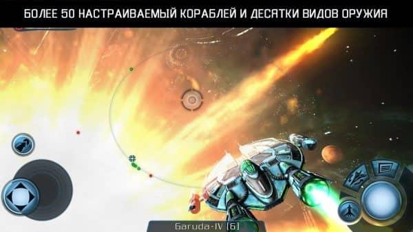 Скачать Galaxy on Fire 2 для Андроид