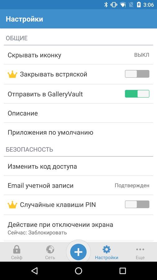 Скачать Gallery Vault для Андроид