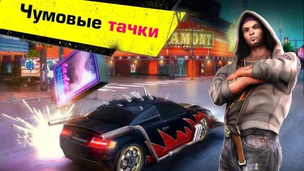 Скачать Gangstar Vegas для Андроид