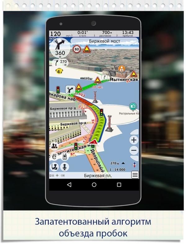 Скачать GeoNET навигатор с пробками для Андроид