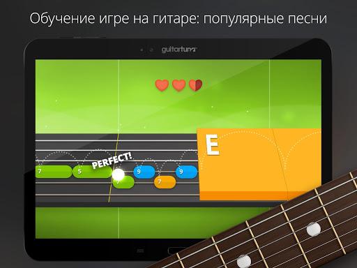 Скачать Гитарный Тюнер для Андроид
