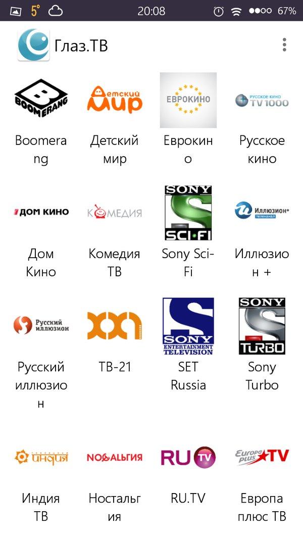 Скачать Глаз ТВ для Андроид