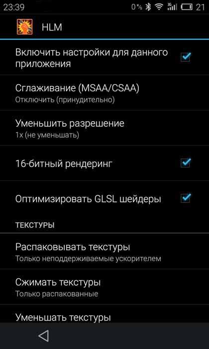Скачать GLTools для Андроид