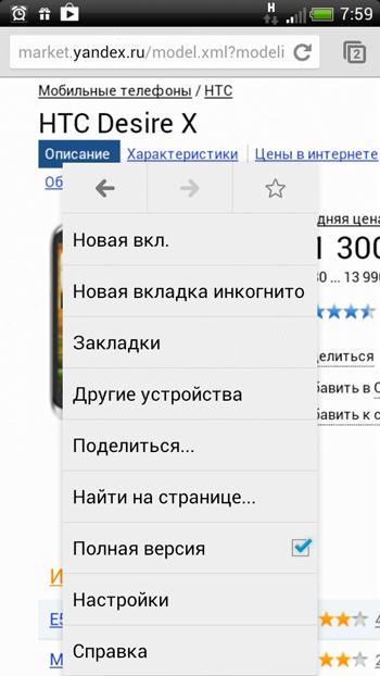 Скачать Google Chrome для Андроид