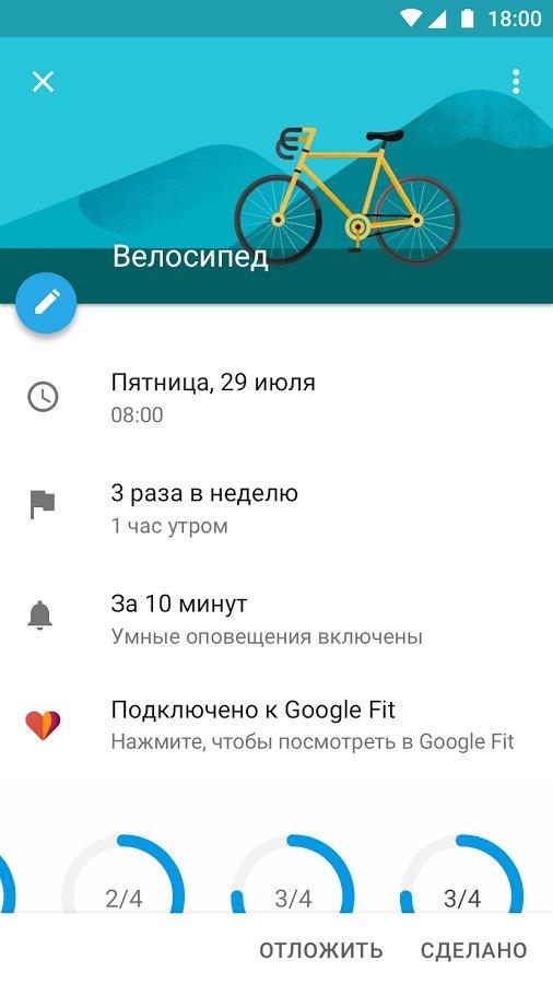 Скачать Google Календарь для Андроид