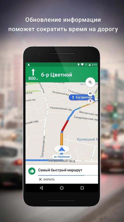 Скачать Google Maps для Андроид