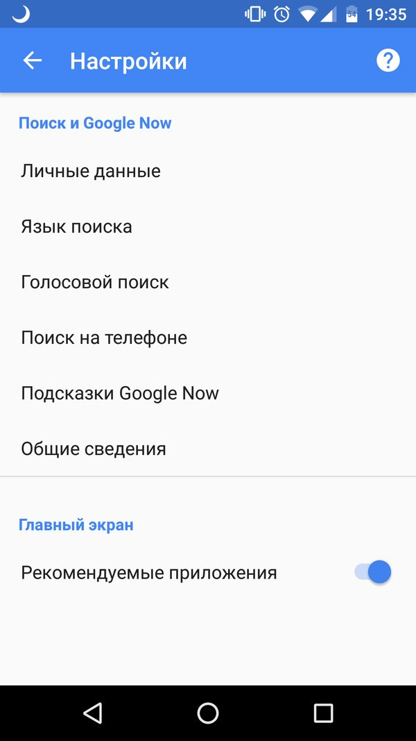 Скачать Google Старт для Андроид