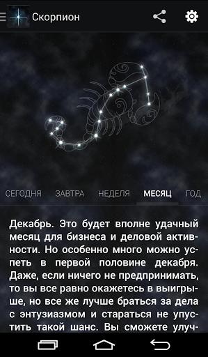 Скачать Гороскоп и гороскопы друзей для Андроид