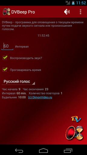 Скачать Говорящие часы DVBeepPro / Speaking clock: DVBeepPro для Андроид