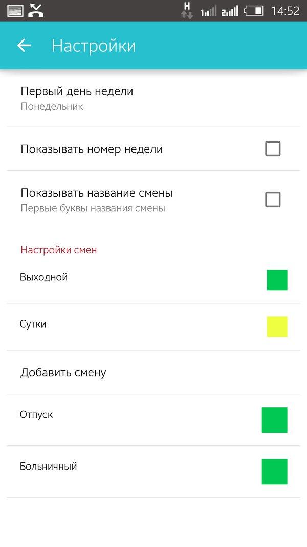 Скачать График смен для Андроид