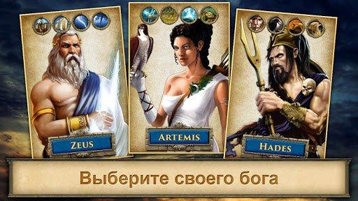 Скачать Grepolis для Андроид