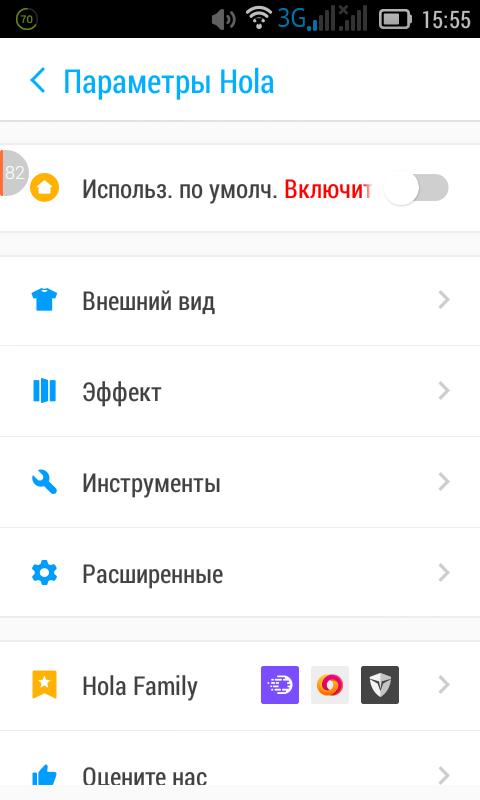 Скачать Hola Launcher для Андроид
