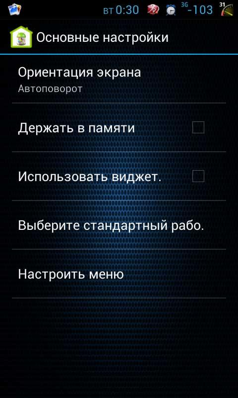 Скачать Holo Launcher для Андроид