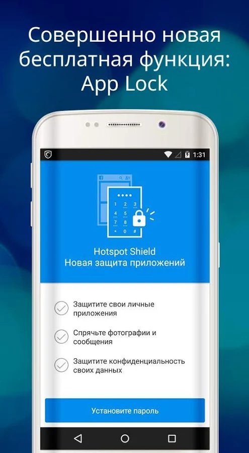 Скачать Hotspot Shield VPN для Андроид
