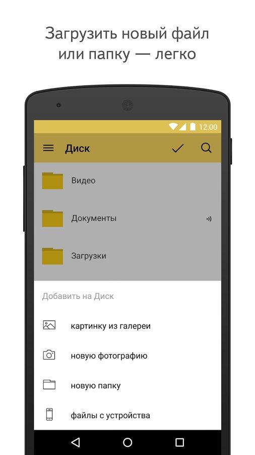 Скачать Яндекс.Диск для Андроид