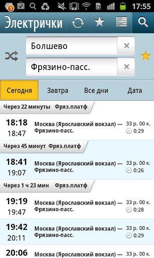Скачать Яндекс. Электрички для Андроид