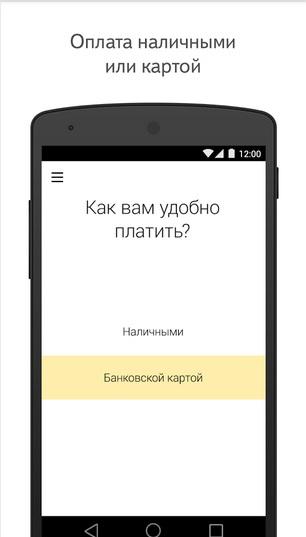 Скачать Яндекс Такси для Андроид