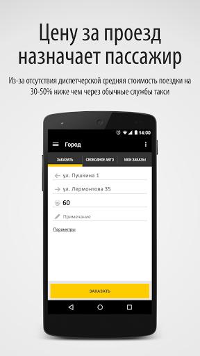 Скачать inDriver — цену назначаешь сам для Андроид
