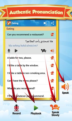 Скачать Изучайте арабский язык для Андроид