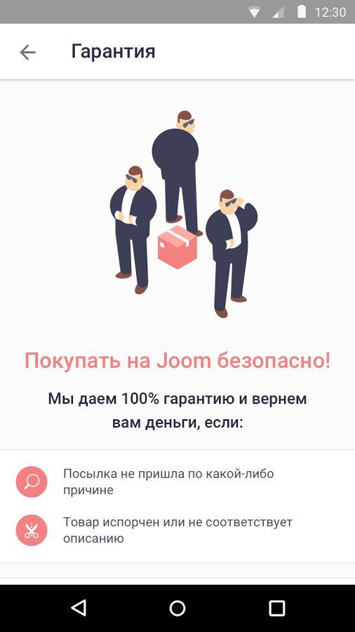 Скачать Joom — покупка товаров из Китая для Андроид