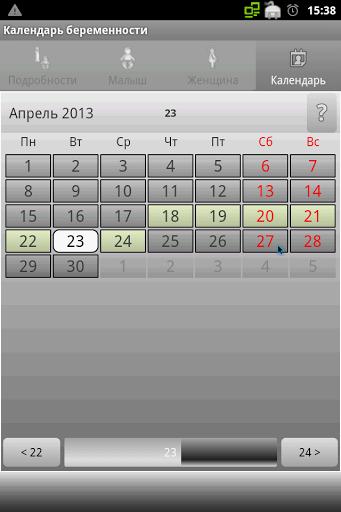 Скачать Календарь беременности для Андроид