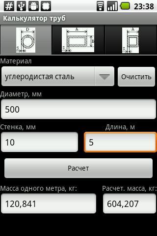 Скачать Калькулятор труб для Андроид