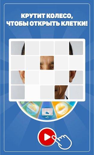 Скачать Kezako : загадочная картинка для Андроид