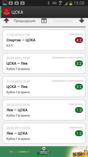 Скачать ХК ЦСКА+ Sports.ru для Андроид