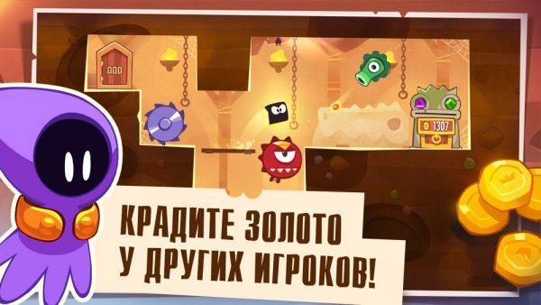Скачать King of Thieves для Андроид