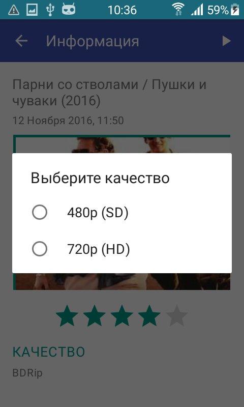 Скачать Кино HD для Андроид