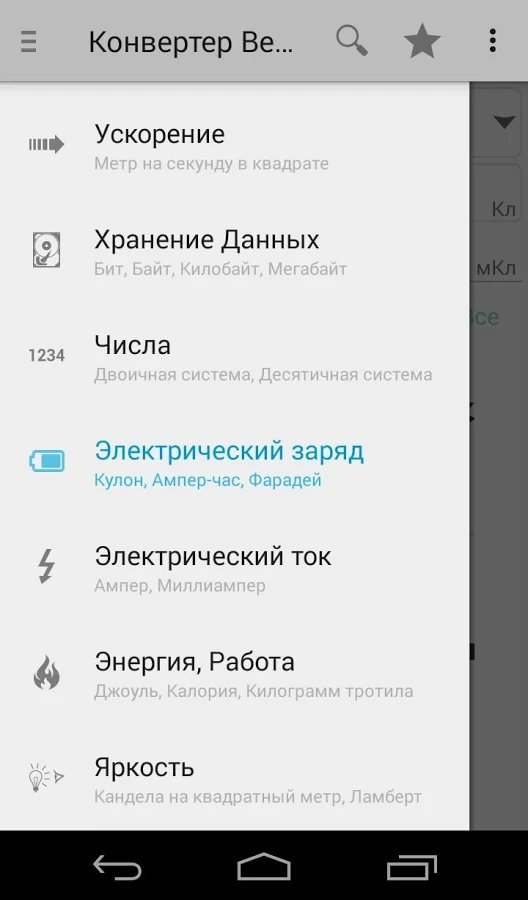Скачать Конвертер Величин Pro для Андроид