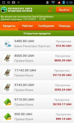 Скачать Кредитная история для Андроид