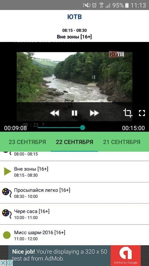 Скачать Лайм HD TV для Андроид