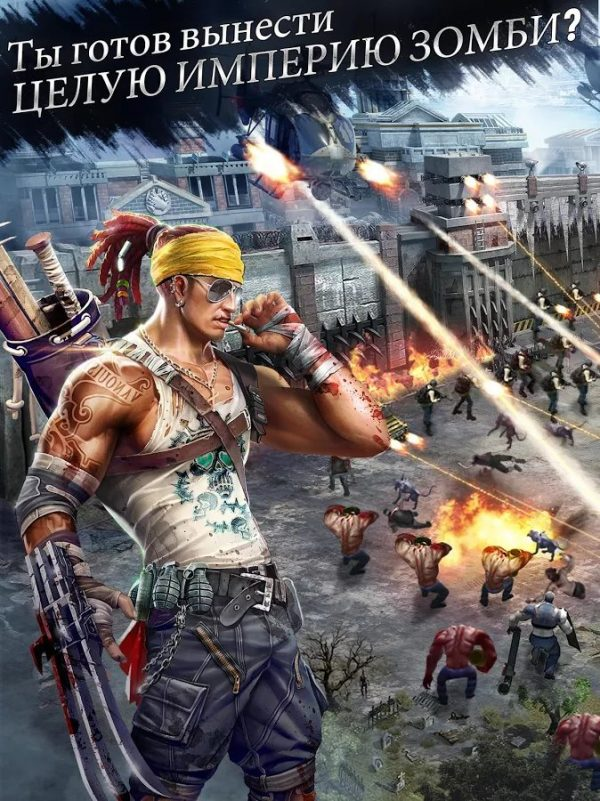 Скачать Last Empire — War Z для Андроид