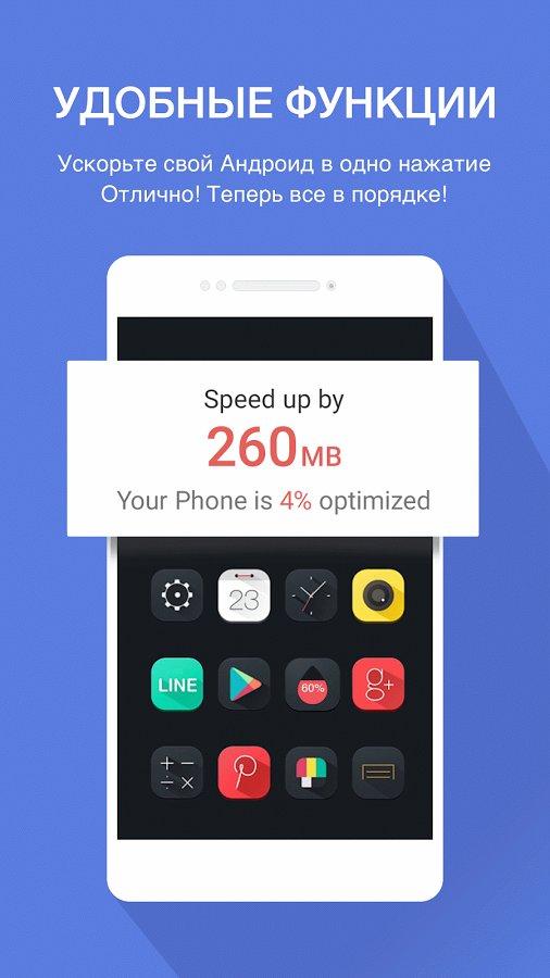 Скачать Лаунчер LINE для Андроид